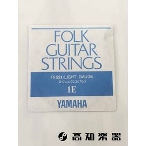 ヤマハ) フォークギター用弦 ライトゲージ FS521 バラ1E 1本入り|kochigakki