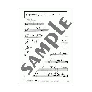 ヤマハ プリント楽譜 アルトサックス ソロ 初〜中級 名探偵コナン メインテーマ