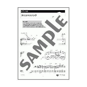 クリスマスソング Back Number 楽譜ピアノピースシリーズの本の商品