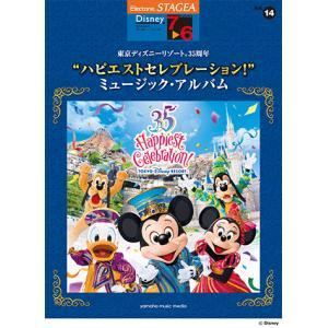 東京ディズニーリゾート35周年をお祝いするCDアルバムよりセレクト!華やかな世界へと誘います。  ※...