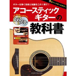 ヤマハ アコースティックギターの教科書 DVD&CD付