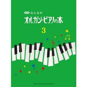 ヤマハ 新版 みんなのオルガン ピアノの本3...