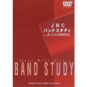 JBC バンドスタディ パートブック DVD