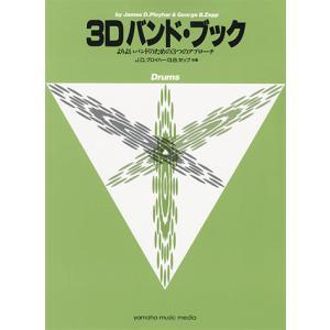 ヤマハ 3Dバンド・ブック ドラムス