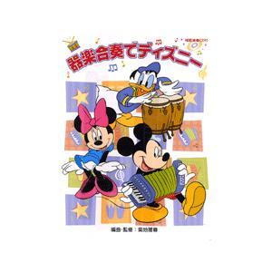 ヤマハ 器楽合奏でディズニー 模範演奏CD付