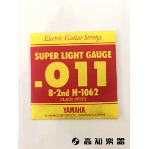 ヤマハ)  エレキギター用弦 スーパーライトゲージ H-1062 バラ2B 1本入り|kochigakki