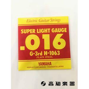ヤマハ)  エレキギター用弦 スーパーライトゲージ H-1063 バラ3G 1本入り|kochigakki