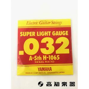 ヤマハ) エレキギター用弦 スーパーライトゲージ H-1065 バラ5A 1本入り 在庫処分品|kochigakki