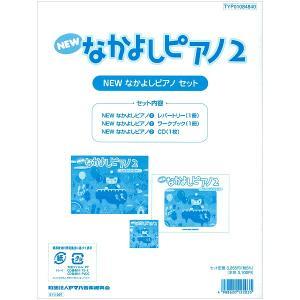 ヤマハ NEWなかよしピアノ2 セット(レパートリー ワークブック CD)