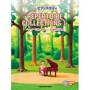 ヤマハ NEWピアノスタディ  レパートリーコレクションズI CD付