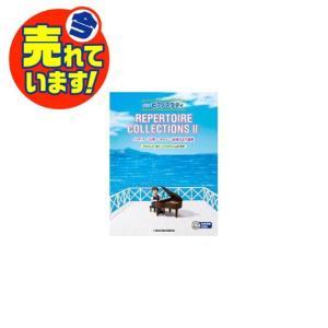 ヤマハ NEWピアノスタディ レパートリーコレクションズII CD付
