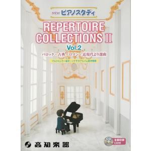 ヤマハ NEWピアノスタディ  レパートリーコレクションズII VOL.2 CD付
