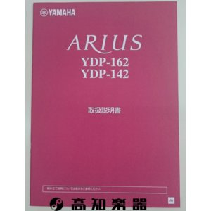 ヤマハ アリウス 取り扱い説明書 YDP162  YDP142|kochigakki