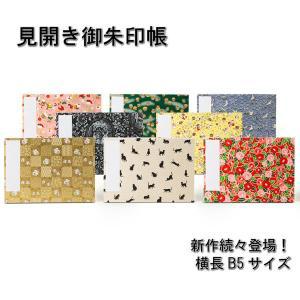 見開き御朱印帳 納経帳 B5横型特大判26x18cm 蛇腹式 柄紋がガン!