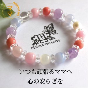 癒し 健康 パワーストーン 天然石 母 ママ 特別 ブレスレット 8ミリ プレゼント ギフト 贈り物|kodakara