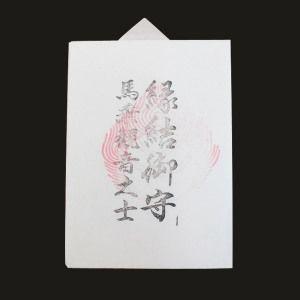 祈願寺タイアップ 縁結び 恋愛 結婚 馬乗観音様 ご祈祷済み 「縁結びの御守」 kodakara