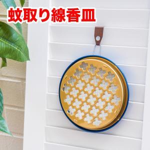 蚊取り線香皿 ナンシュー吊り下げヒット皿|kodama-shop