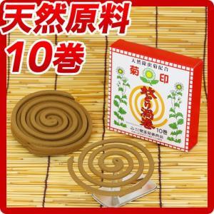 蚊取り線香 天然除虫菊 菊印蚊取り渦巻 10巻入り|kodama-shop