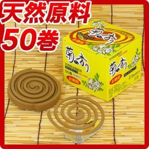 蚊取り線香 天然除虫菊 菊の香り 50巻入り|kodama-shop
