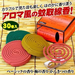 蚊取り線香 南洲香3つの香り 30巻入り|kodama-shop