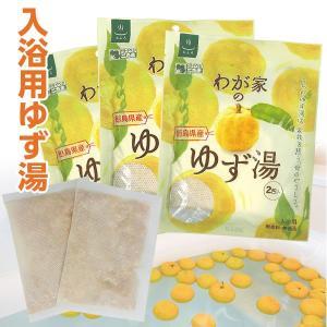 3袋(6回分)セット 徳島県産柚子100% 入浴用ゆず湯「我が家のゆず湯」