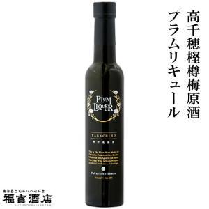 高千穂樫樽梅原酒 プラムリキュール