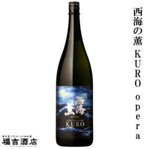 西海の薫 KURO opera