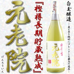 芋焼酎  元老院  25度 1800ml  白玉醸造 魔王蔵 3M 薩摩焼酎