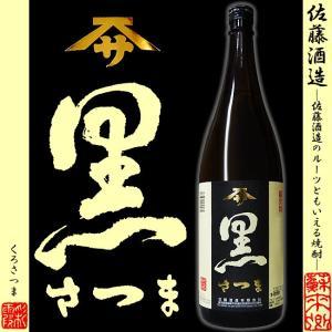 佐藤酒造 さつま 黒