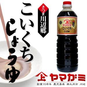さつま川辺郷 ヤマガミの濃口 しょうゆ 1リットル ヤマガミ 甘口しゅうゆ 自社生産 伝統製法 無添加