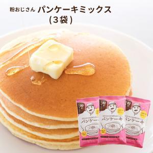 粉おじさん パンケーキミックス プレーン 200g×3袋セット 送料無料 国産小麦粉 ホットケーキミ...