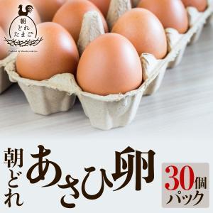 お中元 ギフト こだわり卵  朝どれあさひ卵Lサイズ 30個パック(化粧箱入り)