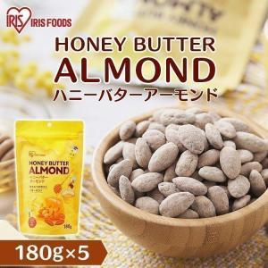 アーモンド ナッツ ハニー バター はちみつ ハチミツ 蜂蜜 ナッツ おやつ おつまみ ハニーバターアーモンド180g×5 アイリスフーズ|kodawari-y
