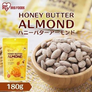 アーモンド ナッツ ハニー バター はちみつ ハチミツ 蜂蜜 ナッツ おやつ おつまみ ハニーバターアーモンド180g アイリスフーズ|kodawari-y
