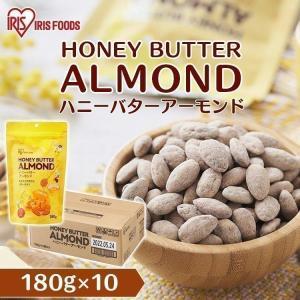 アーモンド ナッツ ハニー バター まとめ買い はちみつ ハチミツ 蜂蜜 ナッツ おやつ おつまみ ハニーバターアーモンド180g×10 アイリスフーズ|kodawari-y