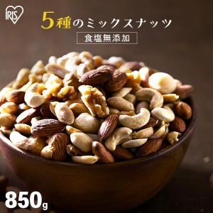 ミックスナッツ 無塩 850g 安い ナッツ 5種 素焼き 食塩無添加 カシューナッツ マカダミア ピーナッツ 代引不可 メール便|kodawari-y