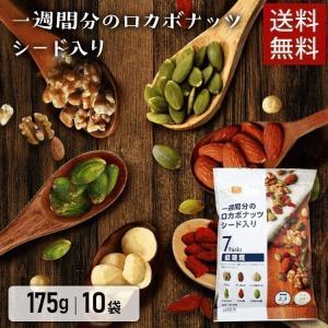 ミックスナッツ ロカボナッツ 10袋 一週間分のロカボナッツ シード入り 175g×10袋   デルタ (D)|kodawari-y