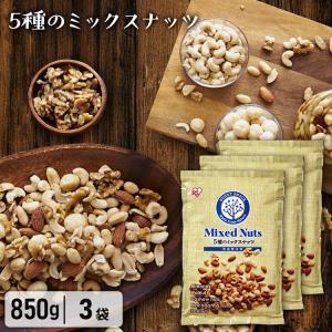 ナッツ 無塩 素焼き ミックスナッツ 5種 送料無料 食塩無添加 アーモンド くるみ カシューナッツ マカダミア まとめ買い 2.55kg(850g×3個)|kodawari-y