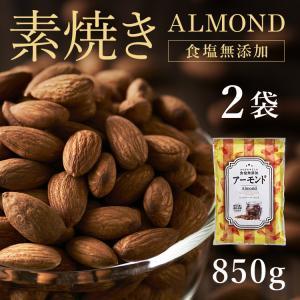 アーモンド 素焼き 素焼きアーモンド ナッツ 素焼アーモンド 素焼き ナッツ 大容量 2袋 素焼きアーモンドナッツ 無塩 850g×2 (D)|kodawari-y