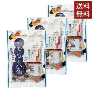 3袋 小魚アーモンド まとめ買い アーモンド&小魚 アーモンド 黒大豆 黒大豆入り 68g クラウンフーヅ メール便 送料無料|kodawari-y
