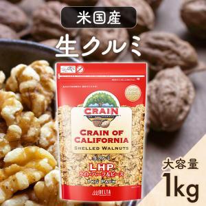 生くるみ 1kg 無塩 クレイン CRAIN 米国産生クルミLHP   (D)|kodawari-y