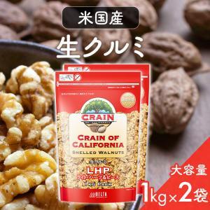 生くるみ 無塩 2袋 セット まとめ買い クルミ クレイン CRAIN 米国産生クルミLHP 1kg×2袋  (D)|kodawari-y