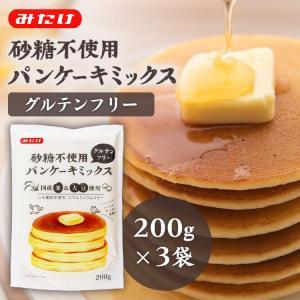 パンケーキミックス ホットケーキミックス 3袋 米粉 大豆粉 みたけ食品 砂糖不使用パンケーキミック...