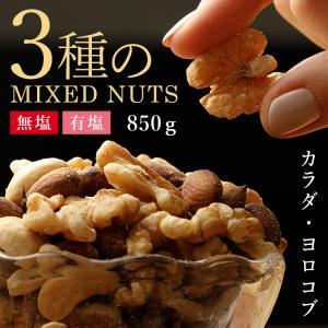 ミックスナッツ 無塩 850g 安い 3種 素焼き 3種のミックスナッツ アーモンド くるみ カシューナッツ 3種 食塩無添加 メール便|kodawari-y