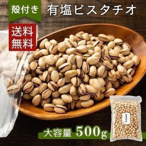 ピスタチオ 殻付き ナッツ 油不使用 有塩 おやつ おつまみ 有塩 500g   メール便 代引き不可 送料無料|kodawari-y