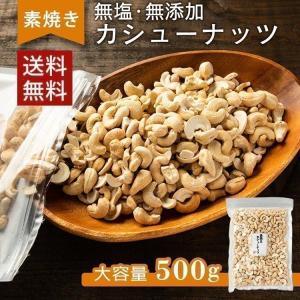 カシューナッツ 素焼き 無塩 500g ナッツ 食塩油不使用 素焼きカシューナッツ おやつ おつまみ  メール便 代引き不可 送料無料|kodawari-y