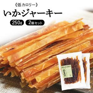 2袋 いか するめジャーキー するめ おやつ イカ 珍味 いかジャーキー 250g×2 (D)【メー...