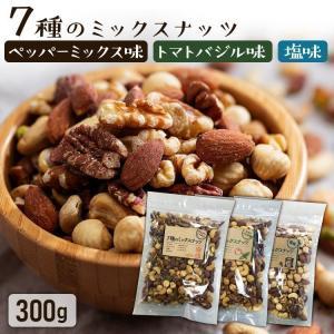 ミックスナッツ  お試し価格 ナッツ 7種ミックスナッツ 送料無料 300g(トマトバジル ブラックペッパー 塩味 フレーバー)100個限定|kodawari-y