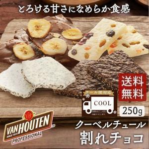 割れチョコ チョコレート 数量限定 200個 訳アリ チョコ 250g お菓子 バンホーテンプロフェ...