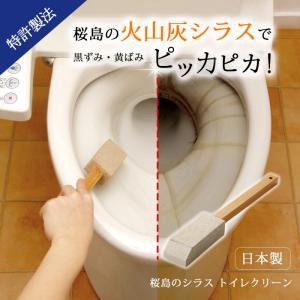 トイレ 掃除 汚れ 黒ずみ 黄ばみ 天然成分 尿石 日本製  桜島のシラストイレクリーン